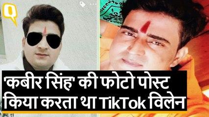 'कबीर सिंह' की फोटो पोस्ट करता था ट्रिपल मर्डर का आरोपी 'TikTok विलेन' | Quint Hindi