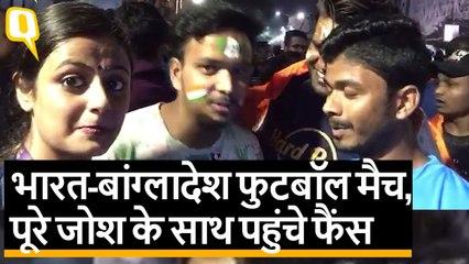 India vs Bangladesh फुटबॉल मैच, पूरे जोश के साथ पहुंचे फैंस