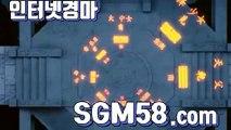 경마왕사이트 ♨ SGM58 쩜 컴 (