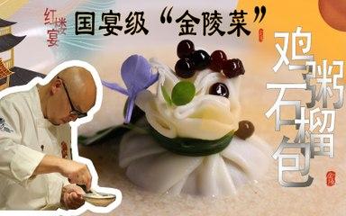 【大师的菜·鸡粥石榴包】 做粥竟不用一粒米?烹饪标准却堪比国宴水平,金陵菜传承人为你展示!