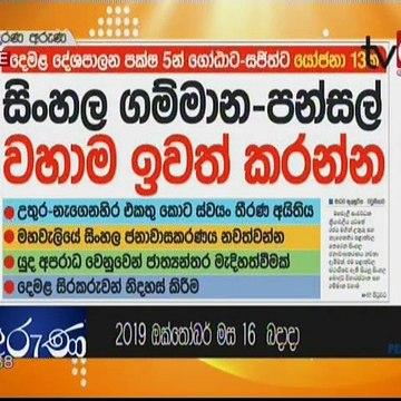 Derana Aruna 16-10-2019