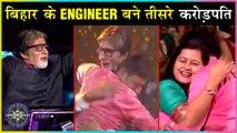 KBC 11 | Gautam Kumar Jha Becomes 3rd Crorepati | Sony TV