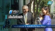 รมว.ต่างประเทศ ย้ำ  ความสัมพันธ์ไทย-จีน-ฮ่องกง ยังราบรื่น   เที่ยงทันข่าว
