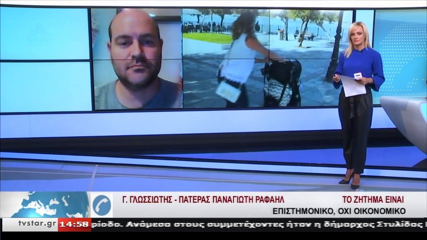 Ο πατέρας του Παναγιώτη Ραφαήλ ανοίγει την καρδιά του στο tvstar.gr