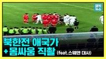 [엠빅뉴스] 북한전 몸싸움은 이런 모습이었답니다. 김일성 경기장에 울려퍼진 대한민국 애국가!