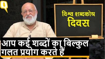 World Dictionary Day: सीखिए हिंदी के 5 रोचक शब्दों के सही मायने Pushpesh Pant से |Quint Hindi