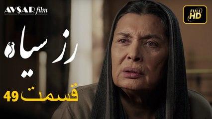 49  سریال ترکی رزسیاه دوبله فارسی قسمت