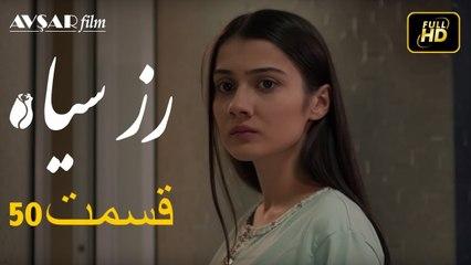 50  سریال ترکی رزسیاه دوبله فارسی قسمت
