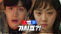"""[1화 예고] """"가시죠!"""" 문근영 vs """"후진~"""" 김선호, 지경대 상극콤비가 떴다!"""