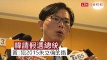 韓國瑜請假選總統 黃國昌:犯2015朱立倫的錯