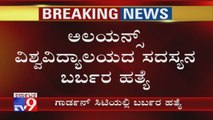 Ex-Vice Chancellor of Alliance University Hacked To Death in Bengaluru