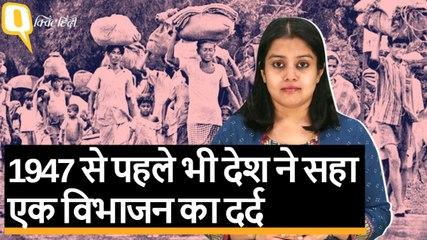भारत ने पहला विभाजन कब देखा? नहीं, 1947 में तो नहीं