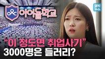 [엠빅뉴스] 이해인이 말하는 '아이돌학교' 오디션 실체는? '프로듀스X101'은 공정?