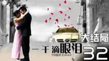 【超清】《一千滴眼泪》第32集 朱茵/刘恺威/冯绍峰/李倩/刘丹