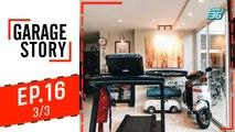 Garage Story | Tonkit Garage | 17 ต.ค. 62 (3/3)