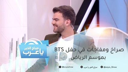 صراخ ومفاجآت في حفل BTS بموسم الرياض.. وهل ريهانا حامل؟