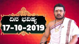Astrology 17/10/2019 : 12 ರಾಶಿಚಕ್ರಗಳ ದಿನ ಭವಿಷ್ಯ |Oneindia Kannada