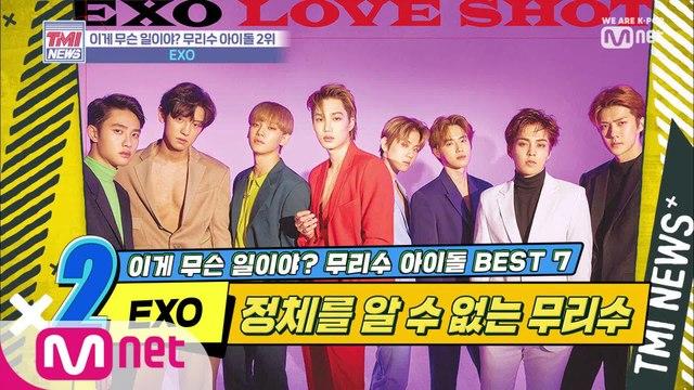 [18회] 지구에서 대상을 제일 많이 받은 초능력자들 'EXO'