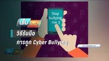 วิธีรับมือการถูก Cyber Bullying ของคนในวงการบันเทิง | เข้มบันเทิง