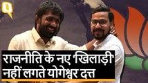 Haryana में BJP के टिकट पर लाध रहे पहलवान Yogeshwar Dutt के साथ चुनावी चर्चा | Quint Hindi