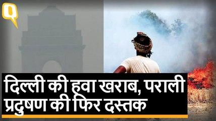 पराली प्रदूषण की फिर दस्तक, Delhi की Air Quality में गिरावट | Quint Hindi
