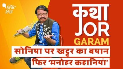 Haryana Election: Sonia Gandhi पर CM Khattar का बयान कहावत नहीं बदजुबानी | Quint Hindi