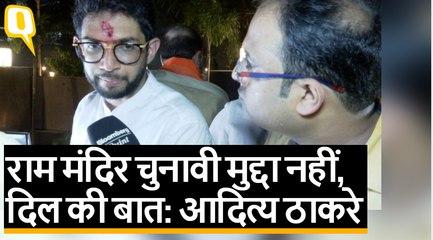 Maharashtra Election 2019: 10 रुपये की थाली से राम मंदिर के मुद्दे तक पर आदित्य ठाकरे से बातचीत