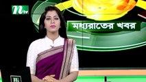NTV Moddhoa Raater Khobor |17 October 2019