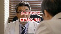 경마베팅 MA∑892.NET 온라인경마 사설경마사이트