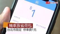 實測片》機車族省荷包  台北市停車格只收1塊錢