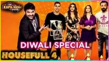 The Kapil Sharma Show | Akshay Kumar, Bobby Deol, Kriti Sanon's Diwali Episode | Housefull 4