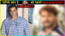This Bhojpuri Actor To ENTER As 1st Wild Card Contestant? | Bigg Boss 13 Update
