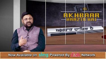 ਪੰਜਾਬ ਦੇ 5 ਪੁਲੀਸ ਅਫ਼ਸਰਾਂ ਦੀਆਂ ਸਜ਼ਾਵਾਂ ਮੁਆਫ਼ || Punjab police officers || Akhbar Hazir Hai