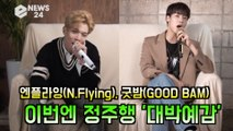 엔플라잉(N.Flying), 굿밤(GOOD BAM)으로 정주행? ′라이브만 들어도 대박′