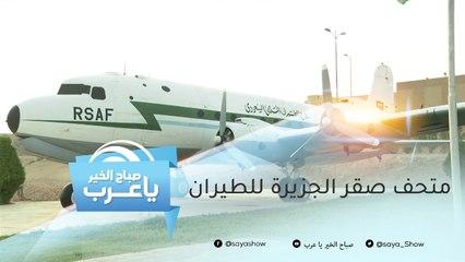 متحف صقر الجزيرة للطيران.. مسيرة نجاح للقوات الجوية السعودية