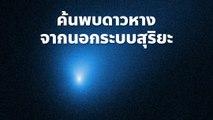 NASA เผยโฉมดาวหางจากนอกระบบสุริยะดวงแรกที่มนุษย์ค้นพบ