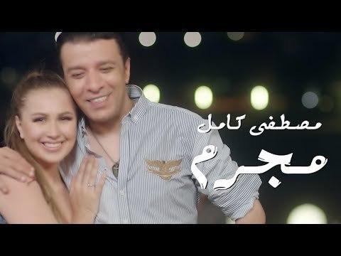 Mostafa Kamel - Mogrem (Official Music Video) | مصطفي كامل - مجرم