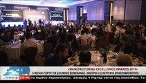 «Manufacturing Excellence Awards 2019»: Η μεγάλη γιορτή της Ελληνικής Βιομηχανίας - Νικήτρια η εξωστρεφής επιχειρηματικότητα