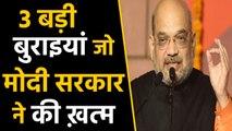 PM Modi की 3 बड़ी उपलब्धियां, जिसका जिक्र Amit Shah ने किया | वनइंडिया हिन्दी