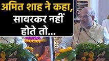 Amit Shah ने कहा- Veer Savarkar न होते तो... | वनइंडिया हिन्दी