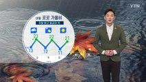 [날씨] 내일 곳곳 가을비...주말 맑고 일교차 커 / YTN