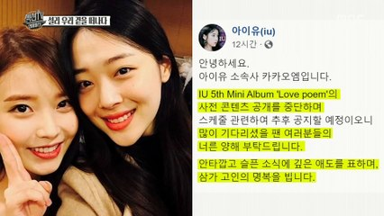 [HOT] hear of Sulli's death, 섹션 TV 20191017