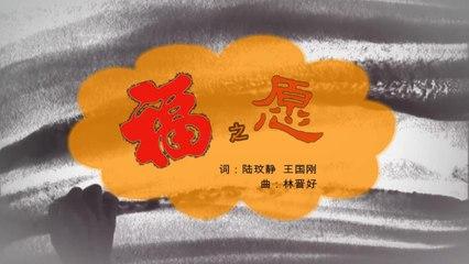 黄益俊, 徐憶薇, 陈子明, 陆玟静, 王国刚, 杨雄发, 胡丽恩 - 福之愿 - Official MV