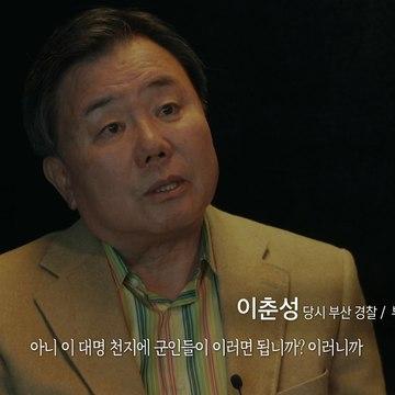[HOT] Soldiers Stop Citizens ,MBC 다큐스페셜 20191017