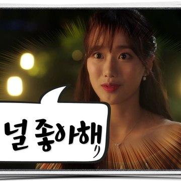 [Extra Ordinary You] EP.11, a fairy actress, 어쩌다 발견한 하루 20191017