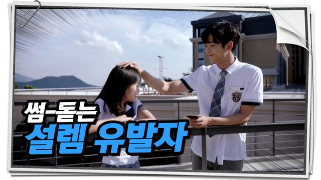 [Extra Ordinary You] EP.11,be excited by one's friend, 어쩌다 발견한 하루 20191017
