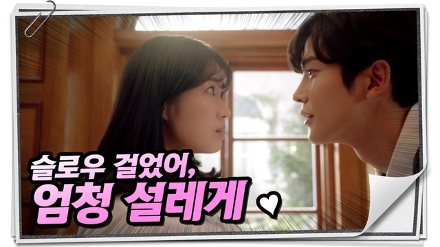[Extra Ordinary You] EP.11, show up in slow motion, 어쩌다 발견한 하루 20191017