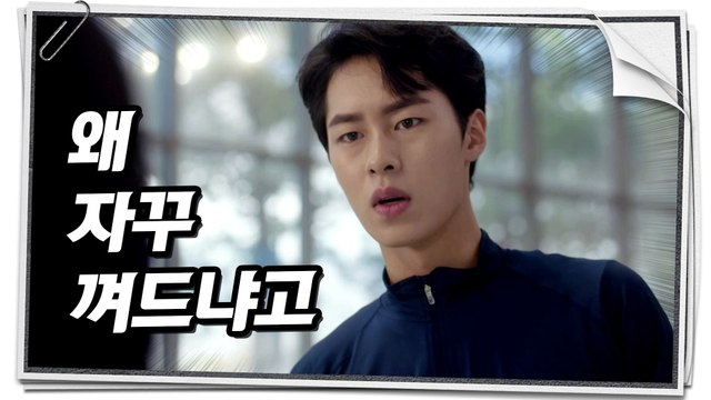 [Extra Ordinary You] EP.12, jealous Lee Jae Wook, 어쩌다 발견한 하루 20191017
