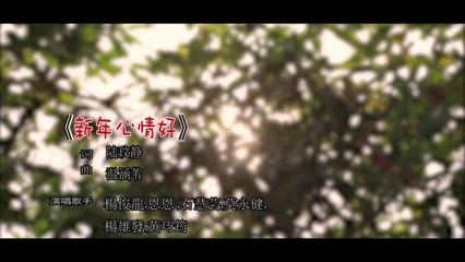 杨俊龙, 恩恩, 石慧芸, 莫永健, 杨雄发, 黄巧筠 - 新年心情好 - Official MV