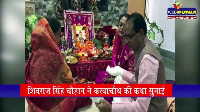पूर्व मुख्यमंत्री शिवराज सिंह चौहान ने करवाचौथ की कथा सुनाई पत्नी साधना सिंह को